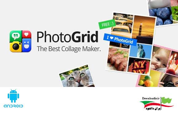 دانلود Photo Grid – Collage Maker - بهترین برنامه ویرایش و ترکیب تصاویر اندروید