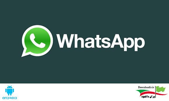 WhatsApp Messenger  برنامه مسنجر واتس آپ اندروید