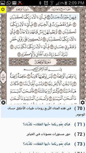 دانلود Ayat: Holy Quran 2.7 برنامه جامع قرآن کریم به همراه ترجمه فارسی اندروید