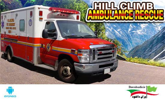بازی آمبولانس در کوه اندروید - Hill Climb Ambulance Rescue