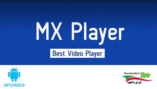 دانلود MX Player Pro برنامه ویدئو پلیر نسخه حرفه ای اندروید