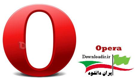 دانلود مرورگر قدرتمند اپرا Opera 26.0.Build.1656