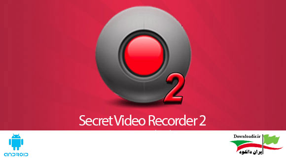دانلود Secret Video Recorder 2 Pro 2.4 برنامه فیلمبرداری مخفی اندروید