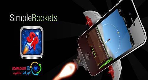 دانلود بازی ساخت موشک اندروید SimpleRockets
