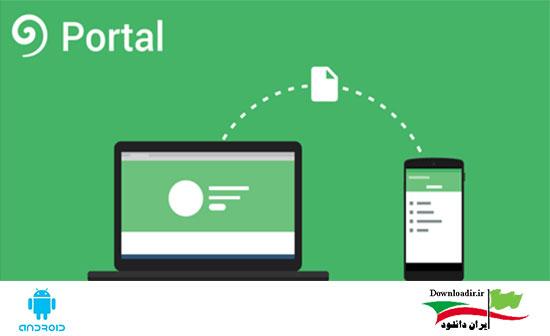 Portal – Wifi file transfer نرم افزار انتقال فایل توسط وای فای اندروید