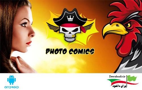 دانلود برنامه ساخت تصاویر کمیک و جالب Photo Comics Pro اندروید