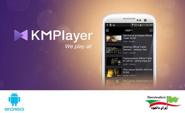 دانلود KMPlayer کا ام پلیر