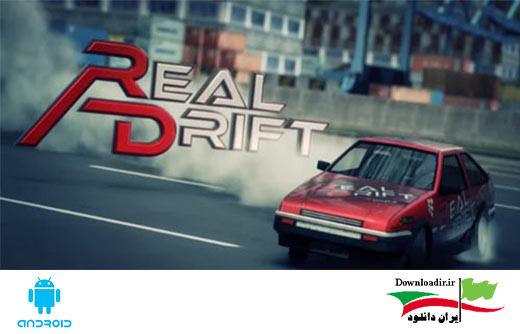 دانلود بازی گرافیکی دریفت واقعی با ماشین - Real Drift Car Racing 3.2 اندروید