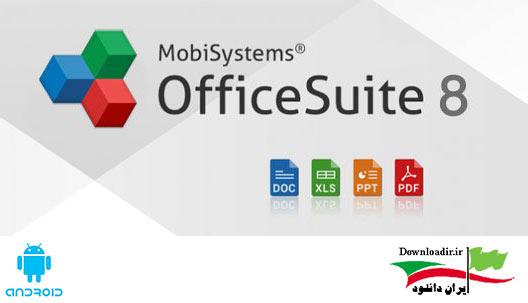 دانلود OfficeSuite 8 Pro + PDF – بهترین نرم افزار آفیس اندروید