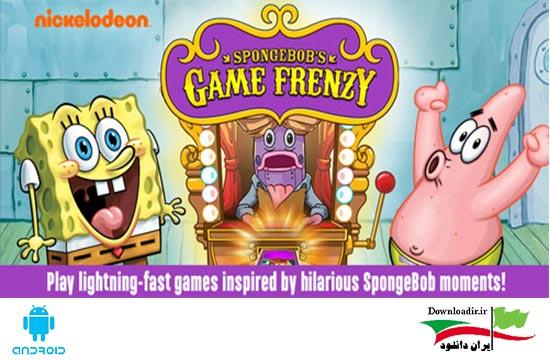 دیوانگی بازی های باب اسفنجی SpongeBob's Game Frenzy