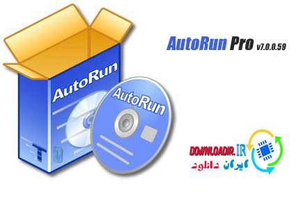 دانلود نرم افزار ساخت اتوران AutoRun pro