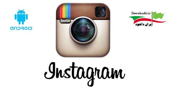 دانلود برنامه محبوب اینستاگرام برای اندروید Instagram