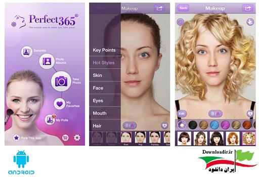 Perfect365: Best Face Makeup - برنامه ساده روتوش چهره در اندروید