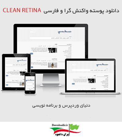 پوسته مجله رسپانسیو Clean Retina برای وردپرس