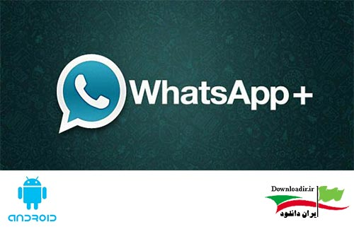 دانلود WhatsApp+ برنامه واتس آپ پلاس برای اندروید