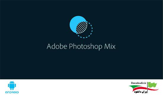 دانلود نرم افزار فتوشاپ میکس Adobe Photoshop Mix اندروید