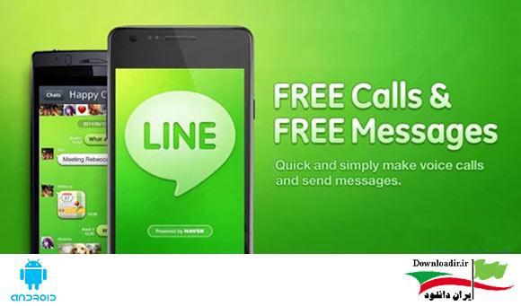 دانلود لاین LINE: Free Calls & Messages اندروید