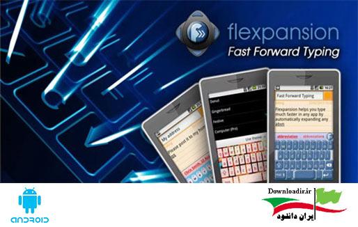 دانلود کیبورد زیبا و سریع Flexpansion Keyboard PRO اندروید