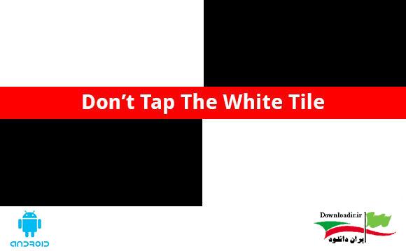 دانلود Don't Tap The White Tile - بازی کاشیهای سیاه و سفید برای اندروید