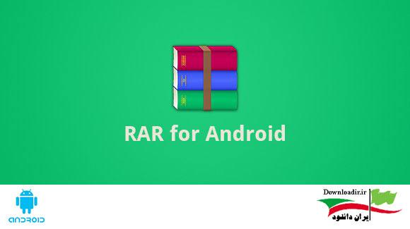 دانلود RAR for Android برنامه مدیریت فایلهای فشرده در اندروید