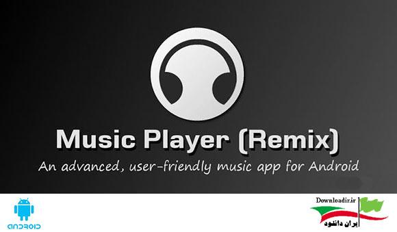دانلود Music Player (Remix) v1.6.5 - موزیک ریمیکس پلیر عالی اندروید