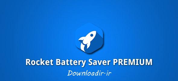 دانلود برنامه کاهش مصرف باتری اندروید