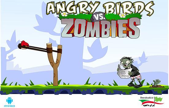 دانلود بازی پرنده ها در مقابل زامبی ها Birds vs Zombies 3 اندروید