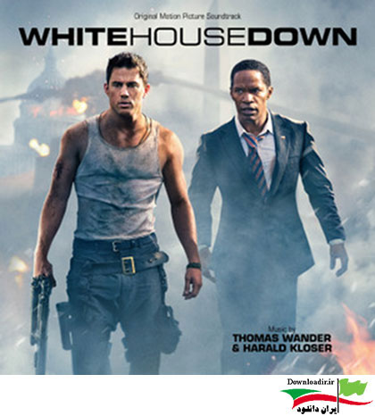 دانلود فیلم White House Down 2013 - سقوط کاخ سفید 2013