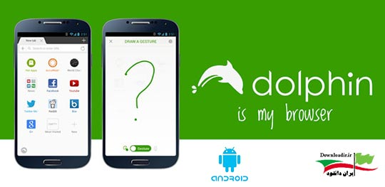 Dolphin Browser for Android دانلود مرورگر دلفین اندروید
