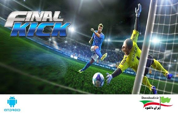 دانلود فاینال کیک Final kick – بازی پنالتی ضربات نهایی اندروید