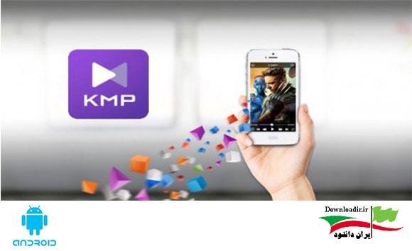 دانلود کی ام پلیر - KMPlayer HD اندروید