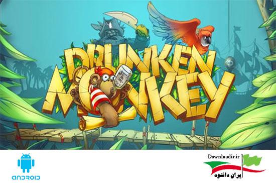 دانلود بازی میمون سرمست Drunken Monkey اندروید