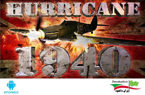 بازی اکشن جنگ هوایی طوفان 1940 - Hurricane 1940 اندروید