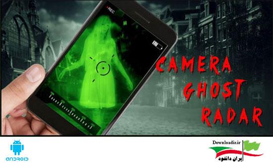 دانلود برنامه دوربین شوخی اندروید بایگانی - ایران دانلود | مرجع ...برنامه جالب شوخی با دوستان – Camera Ghost Radar Prank اندروید