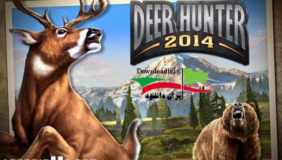 دانلود بازی زیبای شکار حیوانات اندروید Deer Hunter