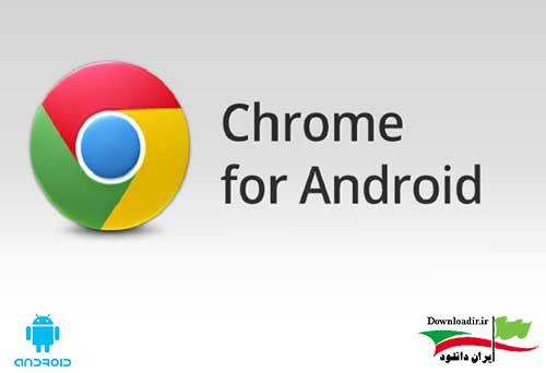 دانلود Chrome Browser – Google – مرورگر گوگل کروم اندروید