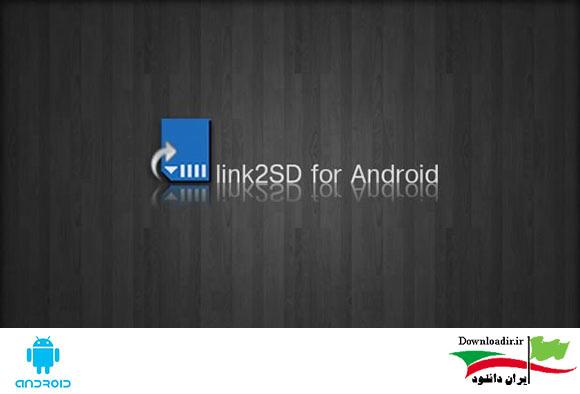 دانلود Link2SD Plus 4.0.11 - انتقال برنامه به کارت حافظه اندروید