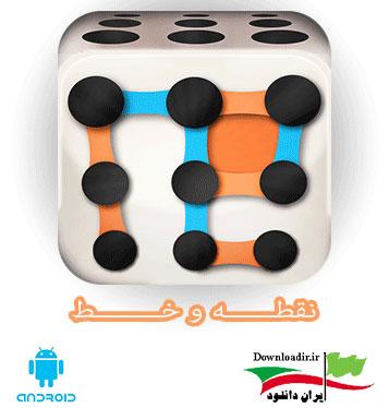 بازی خاطره انگیز نقطه و خط - Dots and Boxes اندروید
