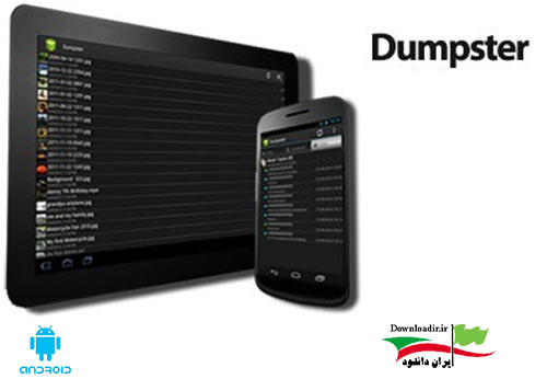نرم افزار ریکاوری فیلم و عکس در گوشی Dumpster Image Video Restore