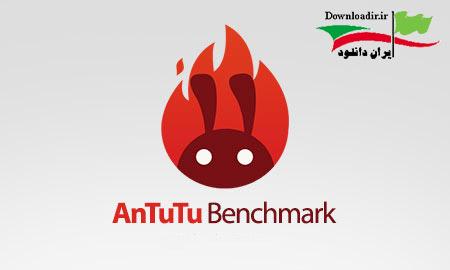 AnTuTu Benchmark 5.6.1