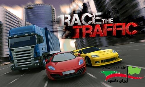 بازی رانندگی در ترافیک Race The Traffic v1.0.12 اندروید