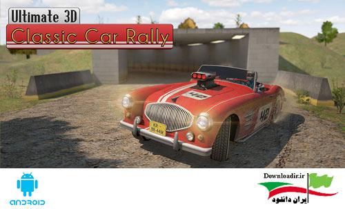 دانلود بازی Ultimate 3D Classic Car Rally v1.1.1 - ماشینهای کلاسیک اندروید