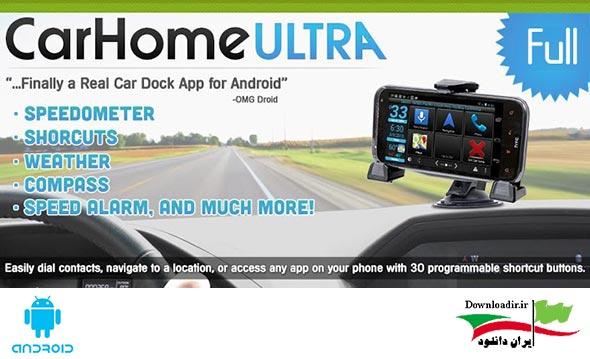 دانلود Car Home Ultra Full برنامه حرفه ای رانندگی امن و راحت اندروید