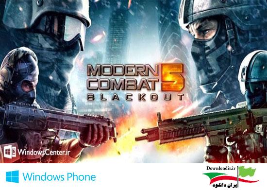 دانلود بازی فوق العاده زیبای Modern Combat 5: Blackout برای ویندوز فون