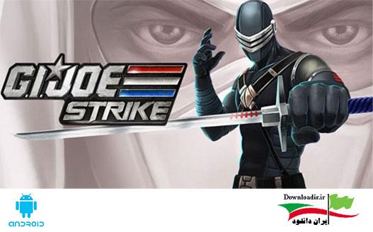دانلود بازی نینجای جو استریک G.I. Joe: Strike اندروید
