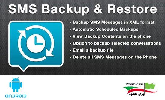 SMS Backup & Restore Pro 7.28