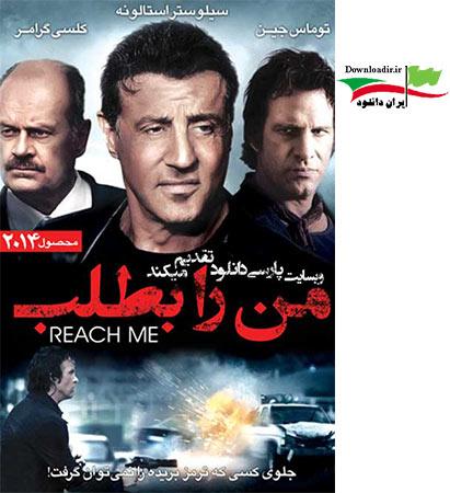 دانلود فیلم Reach Me 2014 – مرا بطلب با دوبله فارسی