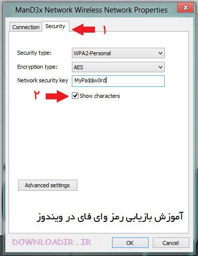 آموزش بازیابی رمز وای فای