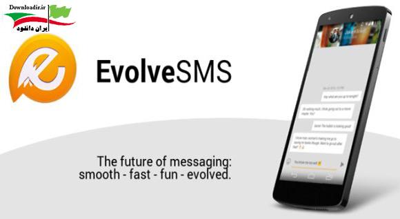 دانلود برنامه مدیریت پیام ها در اندروید