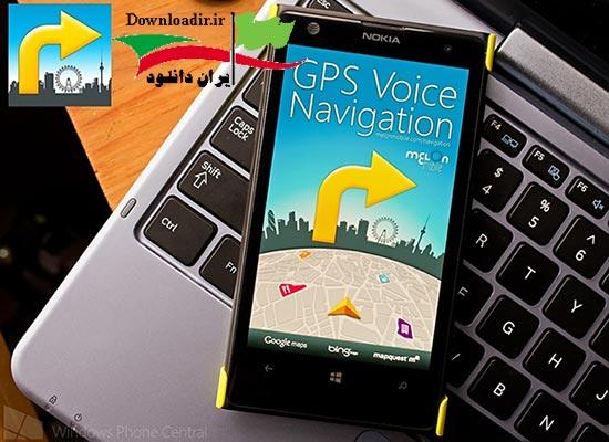 مسیر یاب (جی پی اس) سخنگو مخصوص ویندوز فون